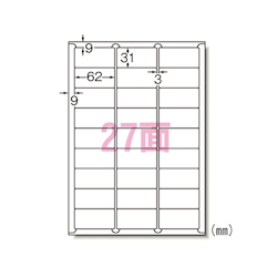 Label Seal <Printer Dual Use> Matte Paper, Contains 22 Sheets, A4 Size, 27 Labels