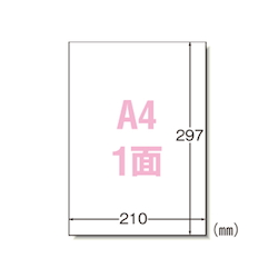 Label Seals <for Printer> Matte Paper, No-Cut Type, Specifications: A4 Size, 1 Label/Sheet 72301