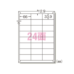 Label Seal <Laser Printer> Matte Paper (A4 Size) 20 Sheets, A4 Size, 24 Labels/Sheet 28389
