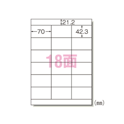 Laser Printer Label A4 Size 18 Labels/Sheet